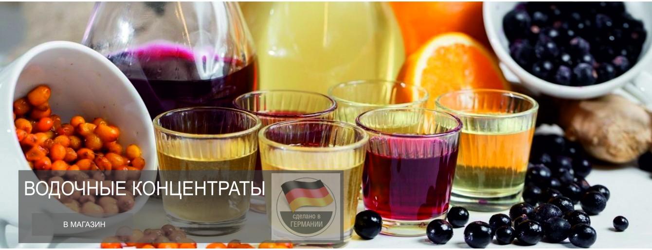 Ароматизаторы водки