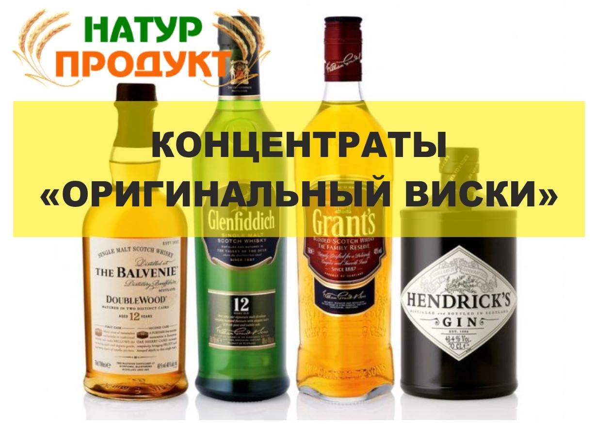 Концентраты Оригинальный Виски