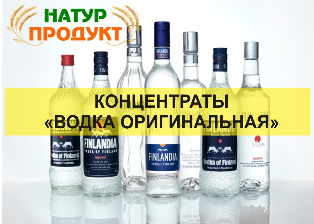 Концентраты Водка оригинальная